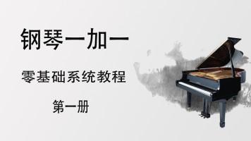 钢琴一加一成人钢琴零基础系统教程第一册自学录播课程包含学伴奏
