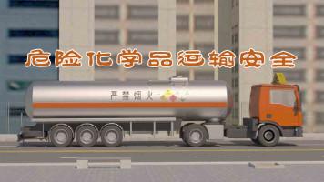危险化学品运输安全