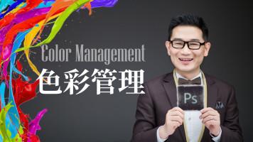 色彩管理.ps.摄影后期风光人像精修调色抠图平面设计Photoshop
