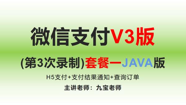微信支付v3版java_H5支付+支付结果通知+查询订单