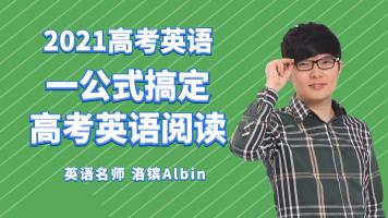2021一个公式搞定高考英语阅读【+微信291584298】
