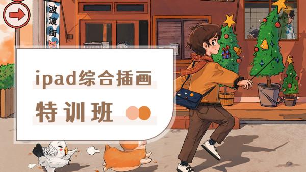 【插画喵-VIP课】定向风格-iPad综合插画特训班