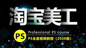 淘宝美工PS教程/平面设计/抠图/产品精修+主图/海报/2020版新课程