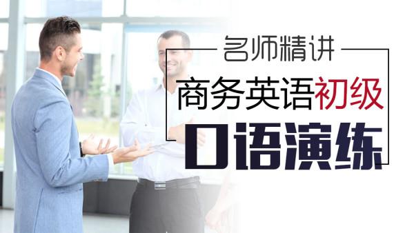 【VIP体验课】商务英语BEC初级 口语演练