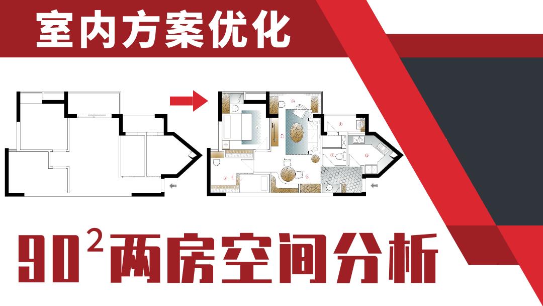 室内设计平面方案优化教程/户型/规划/改造/软装/培训/特色课程