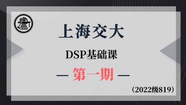 【基础班】上海交大819DSP-基础课第一期(2022级系列课)