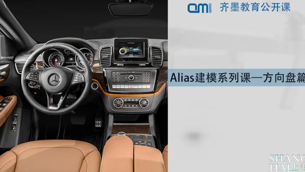 Alias-Benz方向盘