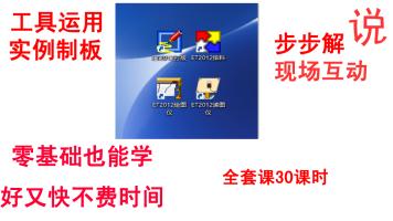 电脑制板课 工具使用 实例制板 放码 文件转换