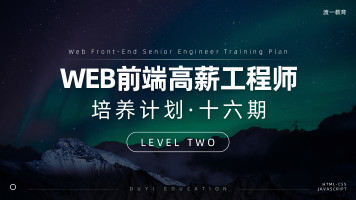 Web前端高薪工程师培养计划 第十六期 LEVEL TWO 【渡一教育】