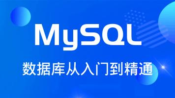 MySQL数据库全阶段课程(赠送工具+脚本+练习)