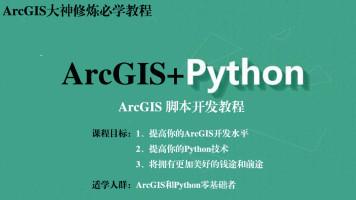 零基础学习ArcGIS Python脚本开发