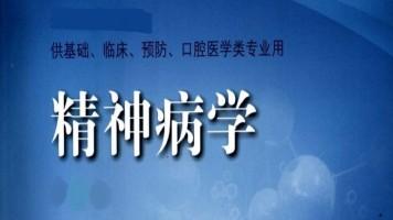 精神病学(全24讲)【理工学社】