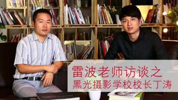 访谈黑光摄影学校校长丁涛