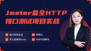 软件测试之Jmeter最全HTTP接口测试项目实战