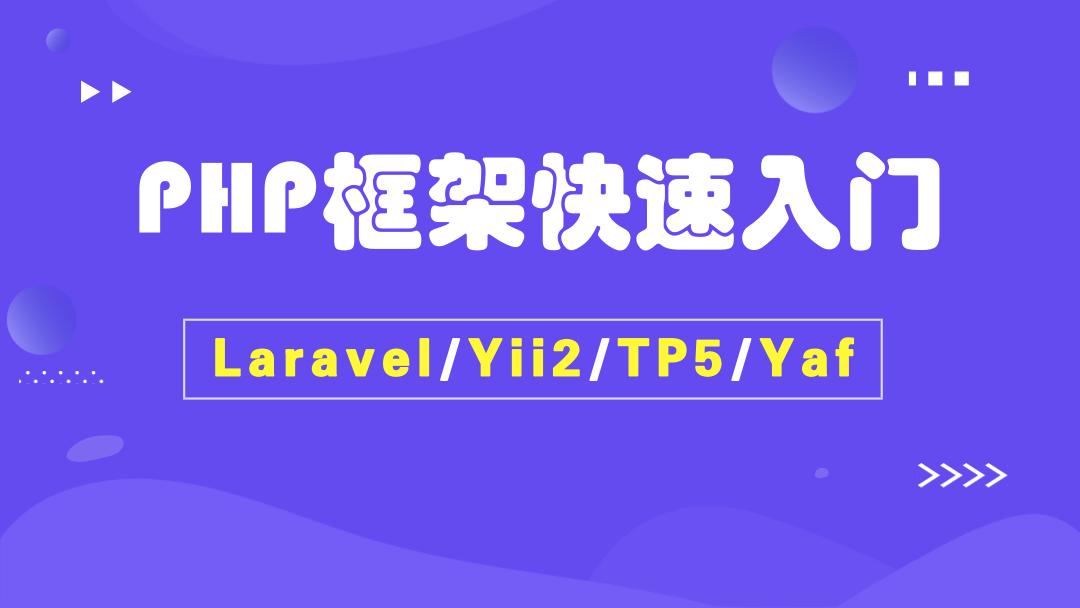 PHP框架快速入门(Laravel/Yii2/TP5/Yaf)