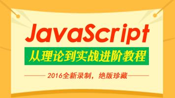 Web前端/HTML5/Javascript零基础到高薪就业【育知同创】