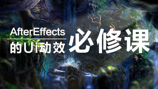 AfterEffects/AE的Ui动效必修课