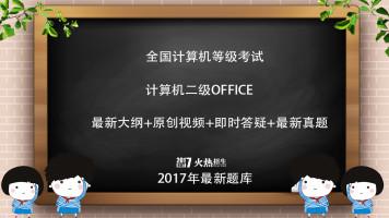 全国计算机二级MS OFFICE高级应用真题讲解