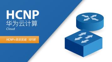 华为云计算HCIP华为认证网络工程师