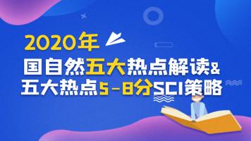 【益加医】2020年国自然5大热点解读和8大热点5-8分SCI策略