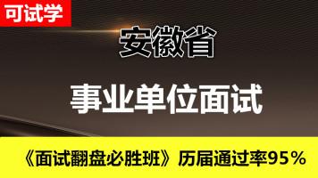 安徽省事业单位结构化面试网课事业编面试视频资料历年真题课程