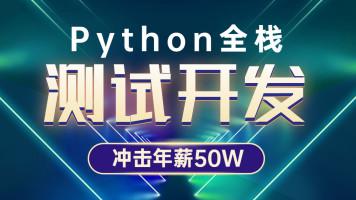 Python全栈测试开发【51testing】