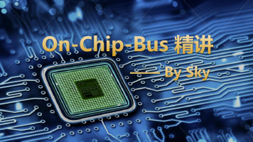 On-Chip-Bus 精讲