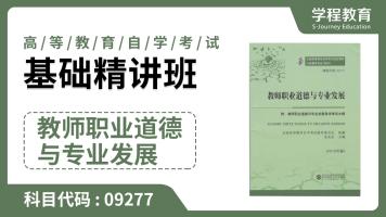 自考09277教师职业道德与专业发展 基础精讲班【学程教育】