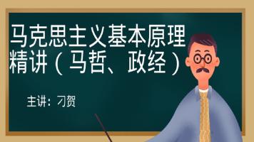 考研政治马克思主义基本原理(马哲、政经)理论精讲