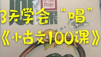"""【直播】三天学会""""唱""""小古文100课"""