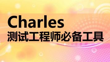 Charles 测试工程师必备工具