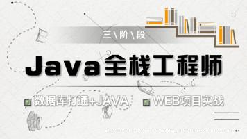JavaEE就业班(第三阶段)