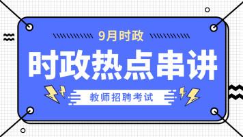 2019年时政热点:9月串讲