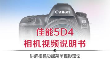 佳能5D4相机视频说明书