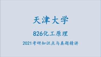 2021天津大学826化工原理考研学习(第8部分-蒸馏和吸收塔设备)