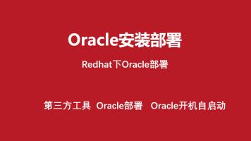 Redhat下Oracle的部署【全栈系列】