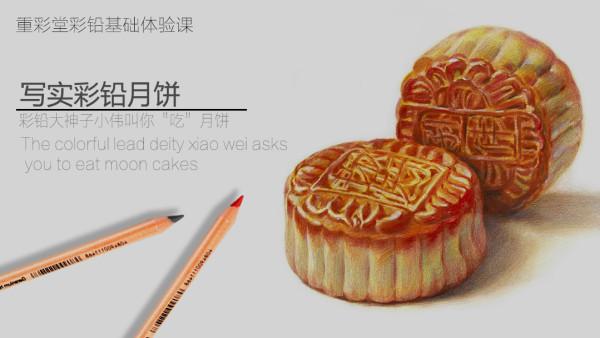写实彩铅月饼【重彩堂教育】