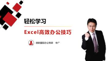 轻松学习Excel高效办公技巧(第二期)