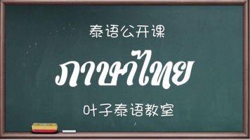 【叶子泰语教室】泰语教学免费公开课视频合辑