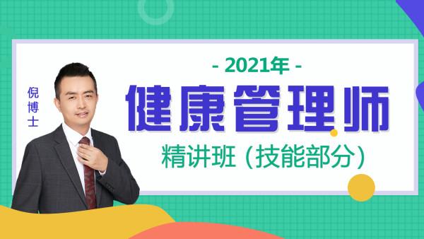 2021最新健康管理师精讲班-技能部分