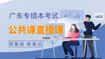 2021年广东专插本考试《政治理论》课程