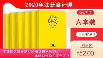 2020年CPA考点大全6本装