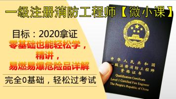 2020一级消防工程师(技术实务)易燃易爆危险品详解宿吉南名师