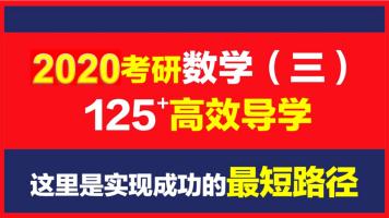 2020考研数学(三)125分+高效导学