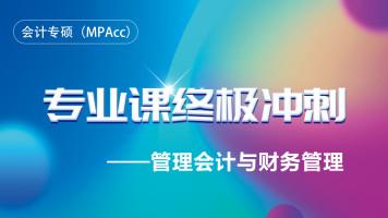 会计硕士(MPAcc)专业课终极冲刺——管理会计与财务管理
