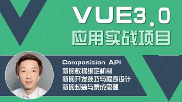 【2020最新】『Vue3.0』实战项目深度解析开发技巧经验【JS++】