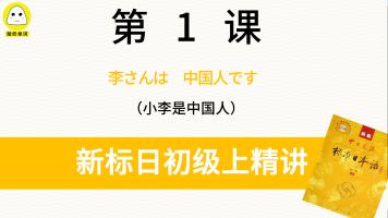 日语零基础自学 标准日本语第1课 初级上