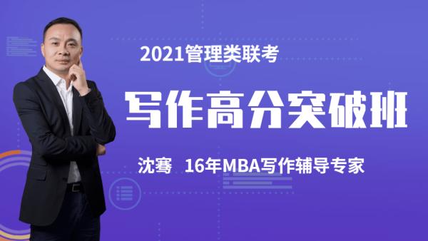 写作高分突破-2021管理类联考-研定教育沈骞