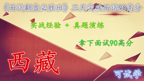 西藏结构化面试国考省考公考面试国家公务员视频真题资料课程网课