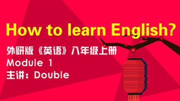外研版英语八年级上册 Module 1 Unit 1 Let's try to speak